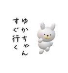 【ゆかちゃん】が使う名前スタンプ3D(個別スタンプ:02)