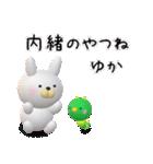 【ゆかちゃん】が使う名前スタンプ3D(個別スタンプ:03)