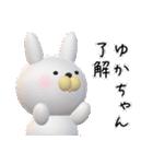 【ゆかちゃん】が使う名前スタンプ3D(個別スタンプ:04)