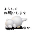 【ゆかちゃん】が使う名前スタンプ3D(個別スタンプ:07)