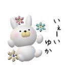 【ゆかちゃん】が使う名前スタンプ3D(個別スタンプ:08)