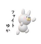 【ゆかちゃん】が使う名前スタンプ3D(個別スタンプ:09)