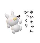 【ゆかちゃん】が使う名前スタンプ3D(個別スタンプ:10)