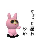【ゆかちゃん】が使う名前スタンプ3D(個別スタンプ:11)
