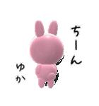 【ゆかちゃん】が使う名前スタンプ3D(個別スタンプ:14)