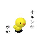 【ゆかちゃん】が使う名前スタンプ3D(個別スタンプ:16)