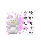 【ゆかちゃん】が使う名前スタンプ3D(個別スタンプ:17)