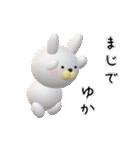 【ゆかちゃん】が使う名前スタンプ3D(個別スタンプ:18)