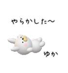 【ゆかちゃん】が使う名前スタンプ3D(個別スタンプ:19)