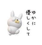 【ゆかちゃん】が使う名前スタンプ3D(個別スタンプ:27)
