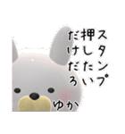 【ゆかちゃん】が使う名前スタンプ3D(個別スタンプ:28)