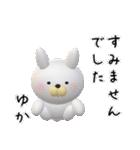 【ゆかちゃん】が使う名前スタンプ3D(個別スタンプ:29)
