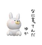 【ゆかちゃん】が使う名前スタンプ3D(個別スタンプ:30)