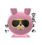 【ゆかちゃん】が使う名前スタンプ3D(個別スタンプ:34)