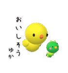 【ゆかちゃん】が使う名前スタンプ3D(個別スタンプ:35)