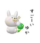 【ゆかちゃん】が使う名前スタンプ3D(個別スタンプ:36)