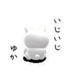 【ゆかちゃん】が使う名前スタンプ3D(個別スタンプ:37)