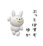 【ゆかちゃん】が使う名前スタンプ3D(個別スタンプ:38)