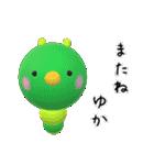 【ゆかちゃん】が使う名前スタンプ3D(個別スタンプ:40)
