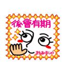 感謝セット(台湾)(個別スタンプ:30)