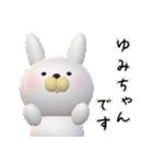 【ゆみちゃん】が使う名前スタンプ3D(個別スタンプ:01)