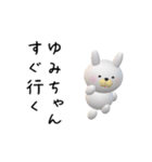 【ゆみちゃん】が使う名前スタンプ3D(個別スタンプ:02)