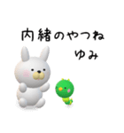 【ゆみちゃん】が使う名前スタンプ3D(個別スタンプ:03)