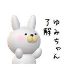 【ゆみちゃん】が使う名前スタンプ3D(個別スタンプ:04)
