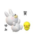 【ゆみちゃん】が使う名前スタンプ3D(個別スタンプ:05)