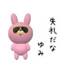 【ゆみちゃん】が使う名前スタンプ3D(個別スタンプ:06)