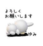 【ゆみちゃん】が使う名前スタンプ3D(個別スタンプ:07)