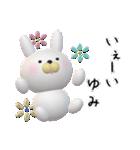 【ゆみちゃん】が使う名前スタンプ3D(個別スタンプ:08)