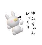 【ゆみちゃん】が使う名前スタンプ3D(個別スタンプ:10)