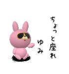 【ゆみちゃん】が使う名前スタンプ3D(個別スタンプ:11)