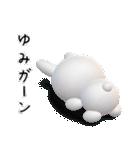【ゆみちゃん】が使う名前スタンプ3D(個別スタンプ:12)