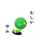 【ゆみちゃん】が使う名前スタンプ3D(個別スタンプ:13)