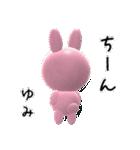 【ゆみちゃん】が使う名前スタンプ3D(個別スタンプ:14)