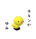 【ゆみちゃん】が使う名前スタンプ3D(個別スタンプ:16)