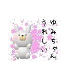 【ゆみちゃん】が使う名前スタンプ3D(個別スタンプ:17)