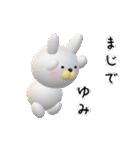 【ゆみちゃん】が使う名前スタンプ3D(個別スタンプ:18)