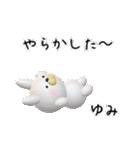 【ゆみちゃん】が使う名前スタンプ3D(個別スタンプ:19)