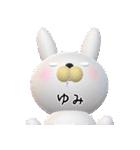 【ゆみちゃん】が使う名前スタンプ3D(個別スタンプ:22)