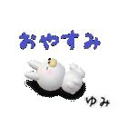 【ゆみちゃん】が使う名前スタンプ3D(個別スタンプ:25)