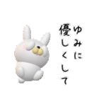 【ゆみちゃん】が使う名前スタンプ3D(個別スタンプ:27)