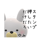 【ゆみちゃん】が使う名前スタンプ3D(個別スタンプ:28)