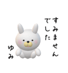 【ゆみちゃん】が使う名前スタンプ3D(個別スタンプ:29)
