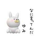 【ゆみちゃん】が使う名前スタンプ3D(個別スタンプ:30)