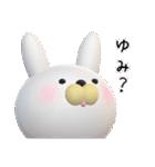 【ゆみちゃん】が使う名前スタンプ3D(個別スタンプ:31)