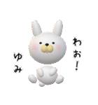 【ゆみちゃん】が使う名前スタンプ3D(個別スタンプ:33)