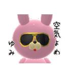 【ゆみちゃん】が使う名前スタンプ3D(個別スタンプ:34)
